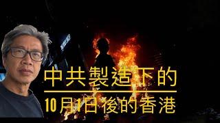 (附中文字幕)中共製造下的10月1日後的香港:《禁蒙面法》的政治盤算、中共10月1日前與後的策略轉變、《香港人權與民主法案》存在的隱憂、特朗普表面撐港的政治盤算、香港的抗爭前景 2019年10月9日