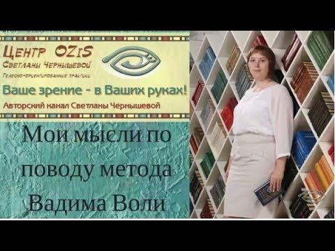 Методика доктора восстановление зрения