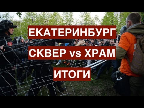 Екатеринбург: сквер vs храм. Итоги видео