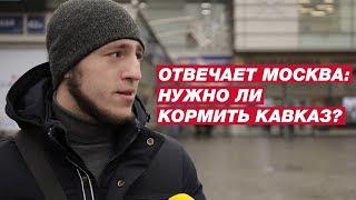 Отвечает Москва: Хватит ли кормить Кавказ? Опрос ребром