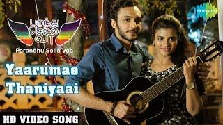 Parandhu Sella Vaa - Yaarumae Thaniyaai | HD Video Song | யாருமே தனியாய் இல்லை | Aishwarya Rajesh
