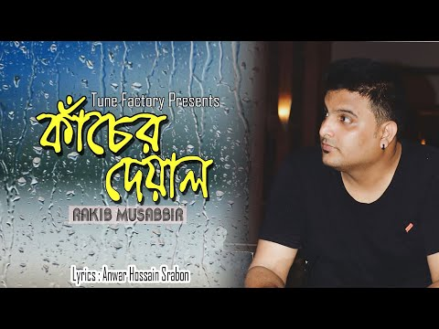 Kacer Dewal (কাঁচের দেয়াল) | Rakib Musabbir | New Songs 2019 | Bangla Video Song | Tune Factory |