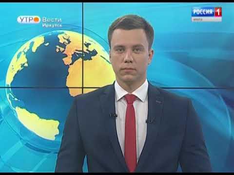 Выпуск «Вести-Иркутск» 20.08.2019 (05:35) видео