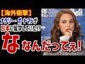 【海外衝撃】ナタリー・ポートマンが日本に留学していた!? 海外「な、なんだってぇ!」
