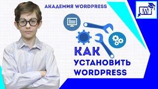 Как установить WordPress. Установка и запуск с нуля за 10 минут!