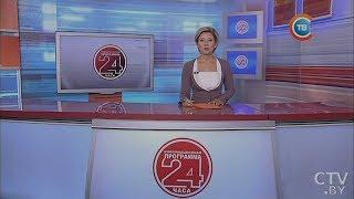 """Новости """"24 часа"""" за 10.30 14.07.2017"""