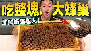 【狠愛演】吃整塊大蜂巢,加鮮奶超驚人!『市值超驚人!』