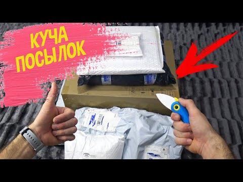 Распаковка посылок с AliExpress КУЧА новеньких товаров из КИТАЯ