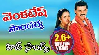 Venkatesh And Soundarya Hit Songs - Telugu All Time Hit Songs