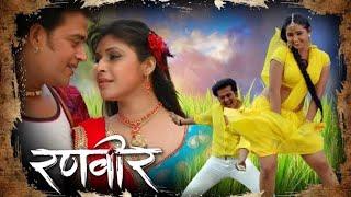 #Bhojpuri new movies Ranveer (Ravi kishan)2021