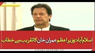 PM Imran Khan Addressing Ceremony In Islamabad