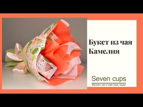 Букет из чая - Камелия