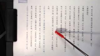 古事記上巻原文朗読22大年神
