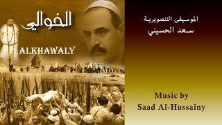 تحميل اغاني 01 Alkhawaly شارة الخوالي MP3
