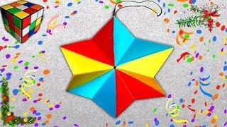 Как сделать ОБЪЕМНУЮ ЗВЕЗДУ из бумаги. Звезда оригами своими руками. Новогодние поделки