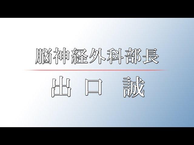 宇部興産病院