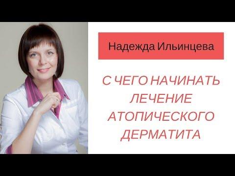 С чего начинать лечение атопического дерматита