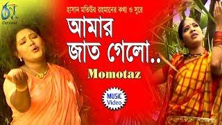 Amar Jaat Gelo [ আমার জাত গেলো ] Momtaz । Bangla New Folk Song