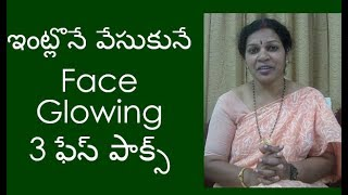 3 Home made Face Packs for Glowing Skin in 10 Minutes. - In Telugu