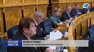 ЛОТ: Депутаты 47 региона одобрили проект бюджета на 2019 год и ра