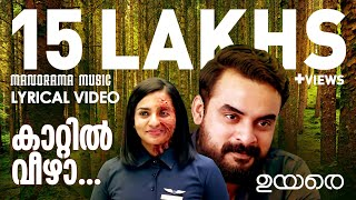 Kaattil Veezha | UYARE | Lyrical Video | Tovino Thomas | Parvathy Thiruvothu | Gopi Sunder