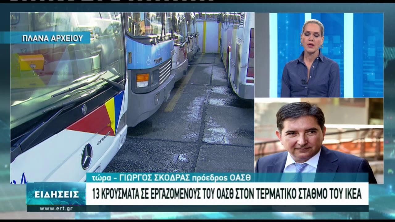 Θεσσαλονίκη: 10 κρούσματα σε εργαζόμενους στον ΟΑΣΘ | 26/02/2021 | ΕΡΤ
