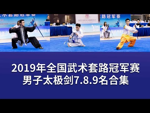 Men&#39s Taijijian 男子太极剑 第7.8.9名视频 2019年全国武术套冠军赛 wushu kungfu