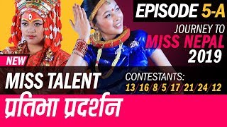 EPISODE 5A | Livon Journey to Miss Nepal 2019 | प्रतिभा प्रदर्शन | Miss Talent