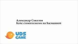 Внедрение UDS Game в компанию «Клиника на Басманной»