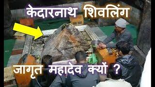 केदारनाथ को क्यों कहते हैं जागृत महादेव? भक्त और शिव जी की सत्य कथा| Lord Shiva Story of Kedarnath - Download this Video in MP3, M4A, WEBM, MP4, 3GP