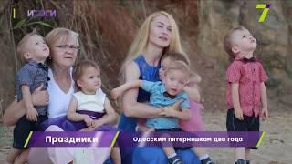 Одесским пятерняшкам уже два года: праздничная фотосессия маленьких знаменитостей