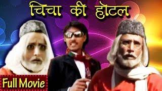 Chicha Ki Hotel Movie - चिचा की होटल - Asif Albela | Full Khandesh Comedy Movie