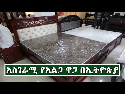 Ethiopia:የአልጋ ዋጋ በኢትዮጵያ| Price of Bed In Ethiopia