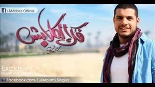 تحميل اغاني جديد | أغنية محمد عباس - احساسك 2013 | النسخة الاصلية - جامدة MP3