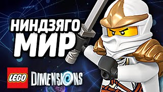 LEGO Dimensions - СВОБОДНАЯ ИГРА - Мир Ниндзяго