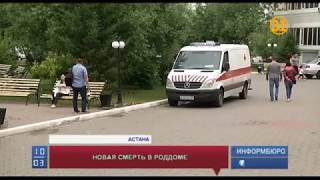В столичном перинатальном центре №1 погибла еще одна роженица