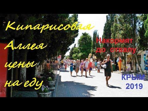 Крым, Судак 2019, цена еды на Кипарисовой Аллее