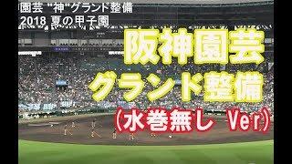 阪神園芸グランド整備2018夏の高校野球甲子園水巻無しパターン