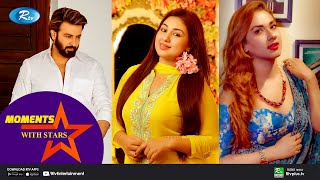 Moments With Stars   Shakib Khan   Apu Biswas   Bobby   Celebrity Show