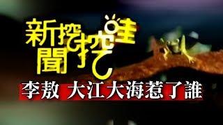 新聞挖挖哇:大江大海惹了誰?(李敖 鄭佩芬 王時齊)20110223