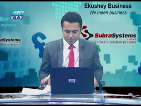Ekushey Business || একুশে বিজনেস || 25 February 2021 || ETV Business