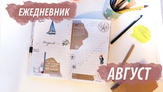 Ежедневник // АВГУСТ // 2018 🥝