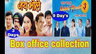 || JAY BHOLE || 3 Days & || CHHAKKA PANJA 3 ||  9 Days Box office collection