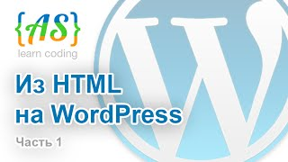 Из HTML в WordPress для новичков (Часть 1) / HTML to WordPress for beginners (Part 1)