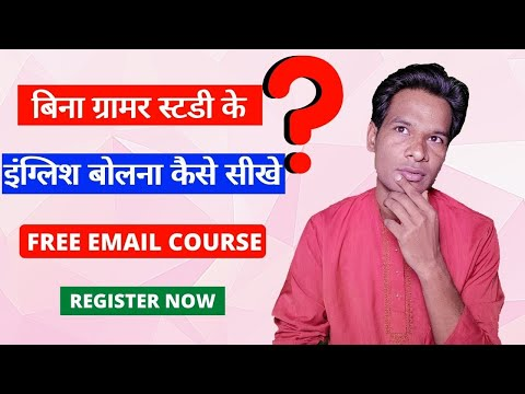E Swayams Free Email #English Speaking Course Register Now #English  #Grammar #Spoken #LearnEnglish