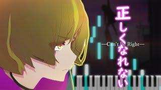ZUTOMAYO - 『Can't Be Right』(ずっと真夜中でいいのに。- 『正しくなれない』)[Piano Arrangement]