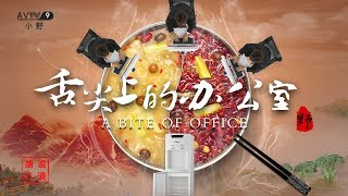 E52 A Bite Of Office---Ms Yeah