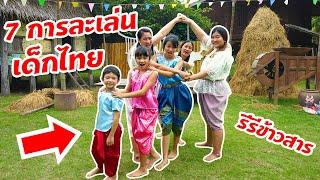 บรีแอนน่า | 7 การละเล่นเด็กไทยโบราณ แต่งชุดไทยที่บ้านควาย สนุกสุดๆ