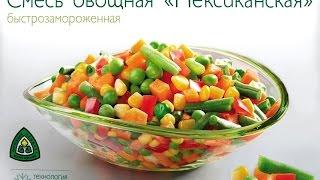 Как приготовить мексиканскую смесь - мексиканская овощная смесь.