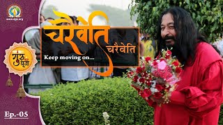 Guru Purnima 2020 || EP 5 || Keep Moving On || चरैवेति चरैवेति | Shri Ashutosh Maharaj Ji